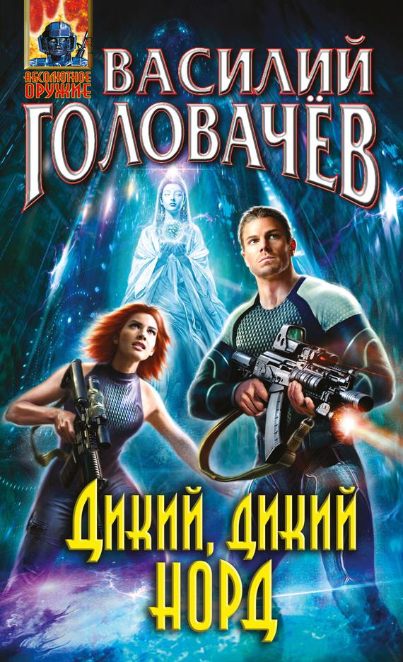 Василий Головачев - Дикий, дикий Норд