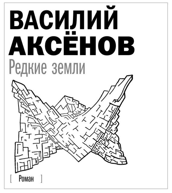 Василий П. Аксенов Редкие земли василий п аксенов московская сага война и тюрьма книга 2
