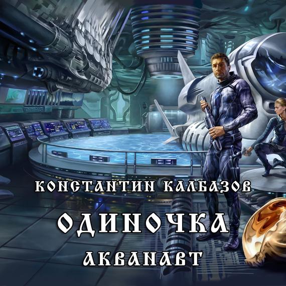 Константин Калбазов Одиночка. Акванавт