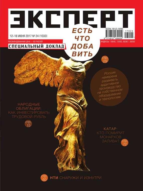 все цены на Редакция журнала Эксперт Эксперт 24-2017