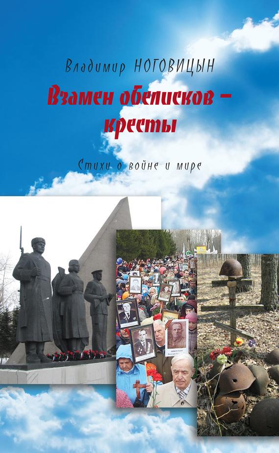 Владимир Ноговицын Взамен обелисков – кресты как продать участок земли в архангельской области
