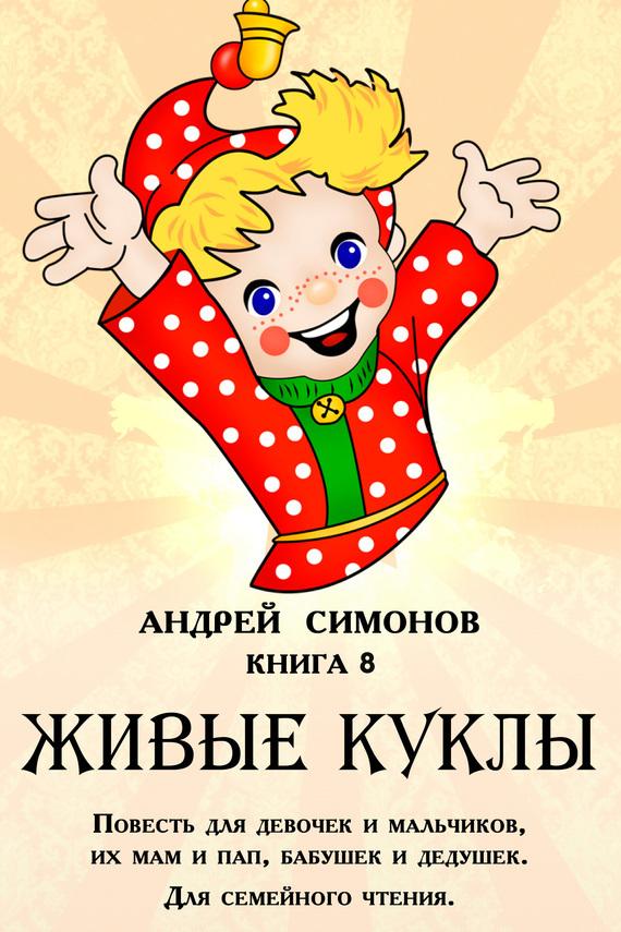 Андрей Симонов Живые куклы живые цветы в вакууме купить в саратове