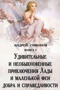 Симонов, Андрей  - Удивительные и необыкновенные приключения Лады и маленькой феи добра и справедливости