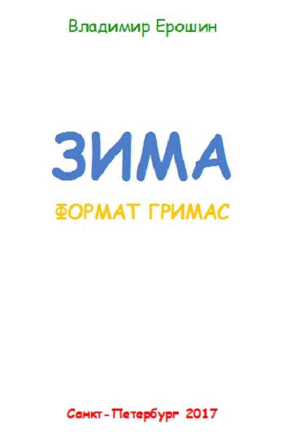Владимир Ерошин Зима. Формат гримас книга мастеров