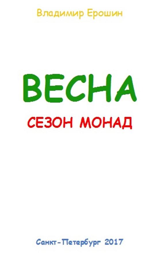Владимир Ерошин бесплатно