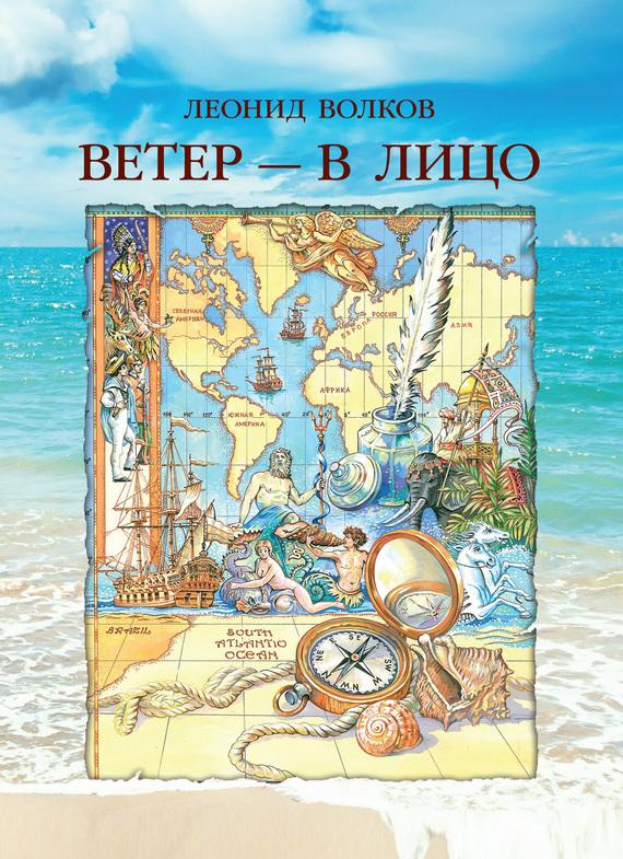 Леонид Волков - Ветер – в лицо (сборник)
