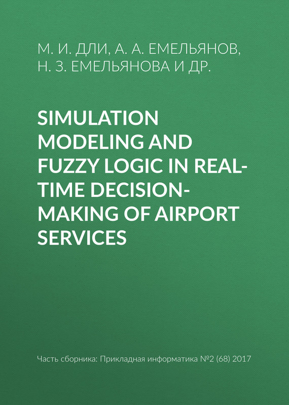 Н. З. Емельянова Simulation modeling and fuzzy logic in real-time decision-making of airport services leslie stein the making of modern israel 1948 1967