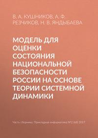 Кушников, В. А.  - Модель для оценки состояния национальной безопасности России на основе теории системной динамики