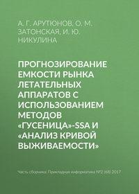 А. Г. Арутюнов - Прогнозирование емкости рынка летательных аппаратов с использованием методов «Гусеница»-SSA и «Анализ кривой выживаемости»