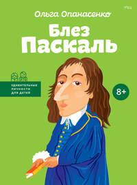 Опанасенко, Ольга  - Блез Паскаль