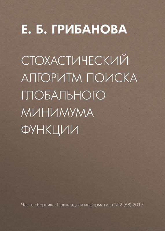 Е. Б. Грибанова