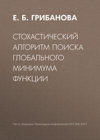 Грибанова, Е. Б.  - Стохастический алгоритм поиска глобального минимума функции