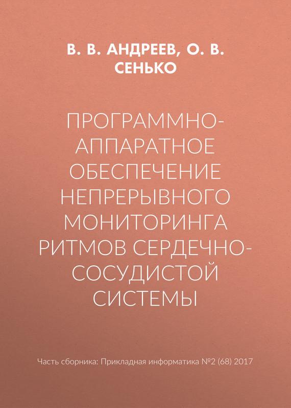 В. В. Андреев Программно-аппаратное обеспечение непрерывного мониторинга ритмов сердечно-сосудистой системы