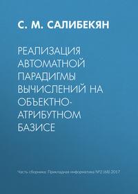 Салибекян, С. М.  - Реализация автоматной парадигмы вычислений на объектно-атрибутном базисе