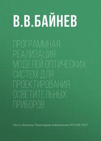 Байнев, В. В.  - Программная реализация моделей оптических систем для проектирования осветительных приборов