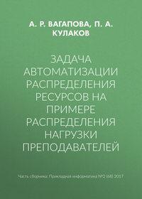 Кулаков, П. А.  - Задача автоматизации распределения ресурсов на примере распределения нагрузки преподавателей