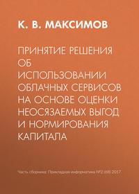 Максимов, К. В.  - Принятие решения об использовании облачных сервисов на основе оценки неосязаемых выгод и нормирования капитала
