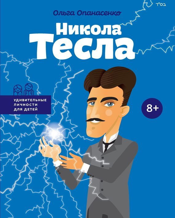 Ольга Опанасенко - Никола Тесла