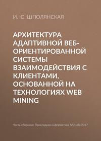 Шполянская, И. Ю.  - Архитектура адаптивной веб-ориентированной системы взаимодействия с клиентами, основанной на технологиях Web Mining