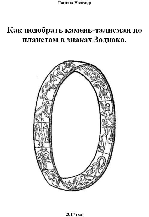 Надежда Михайловна Лапина Как подобрать камень-талисман по планетам в знаках Зодиака камни талисманы в харькове