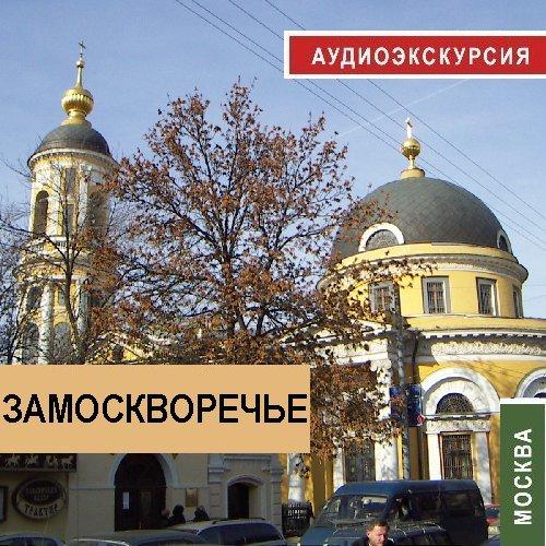Екатерина Усова Замоскворечье улица чехова господствующая высота