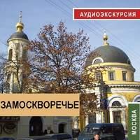 Екатерина Усова - Замоскворечье