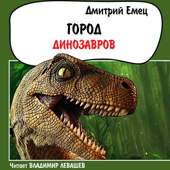Дмитрий Емец. Город динозавров
