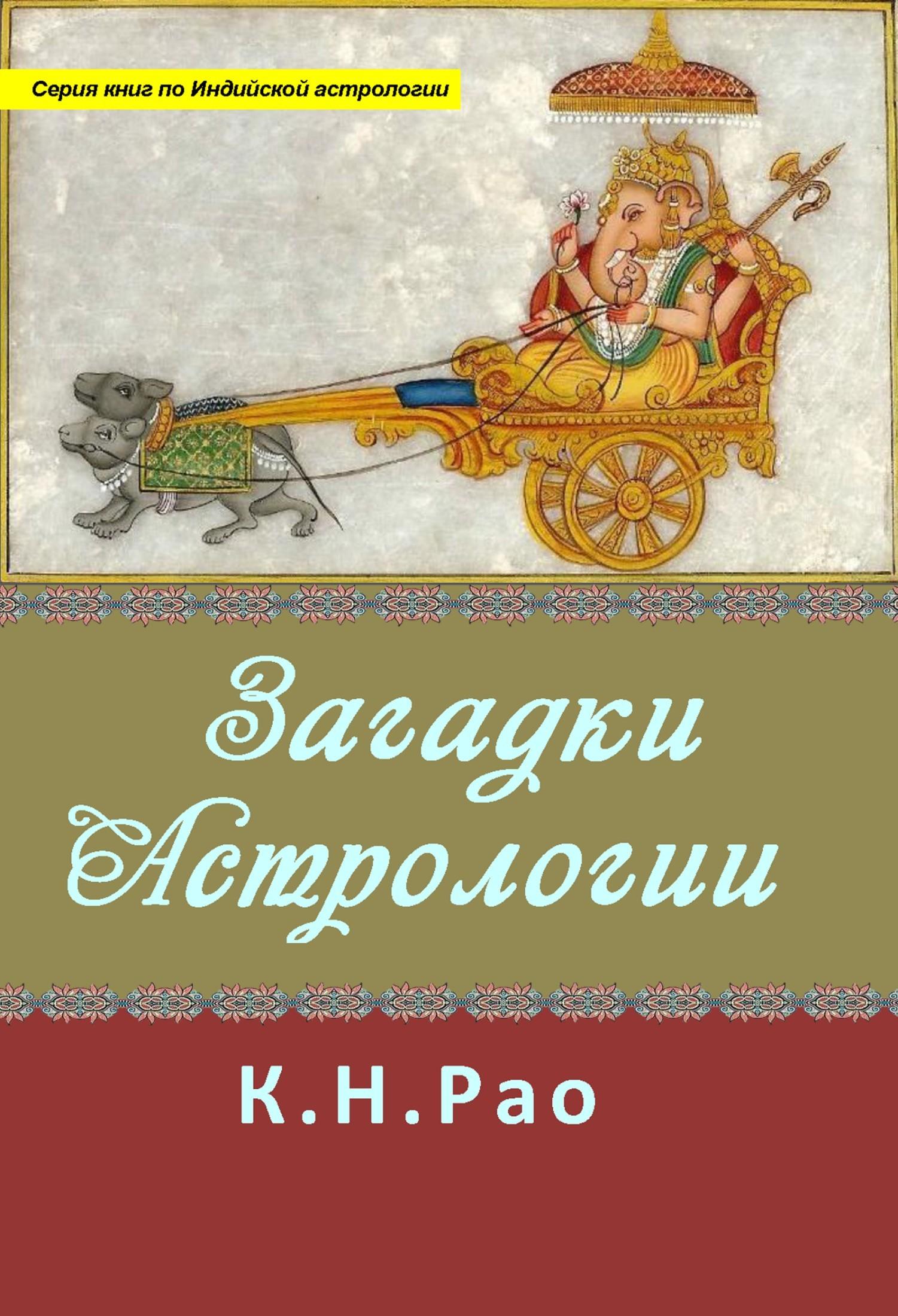 цена на Катамраджу Нараяна Рао Загадки астрологии