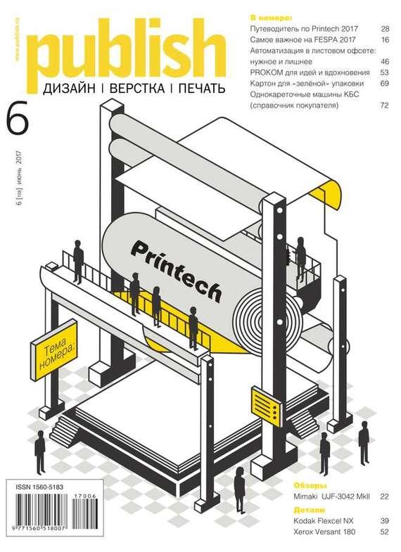 Редакция журнала PUBLISH (Паблиш) Publish / Паблиш 06-2017 посвященный