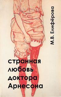 Елифёрова, Мария  - Странная любовь доктора Арнесона