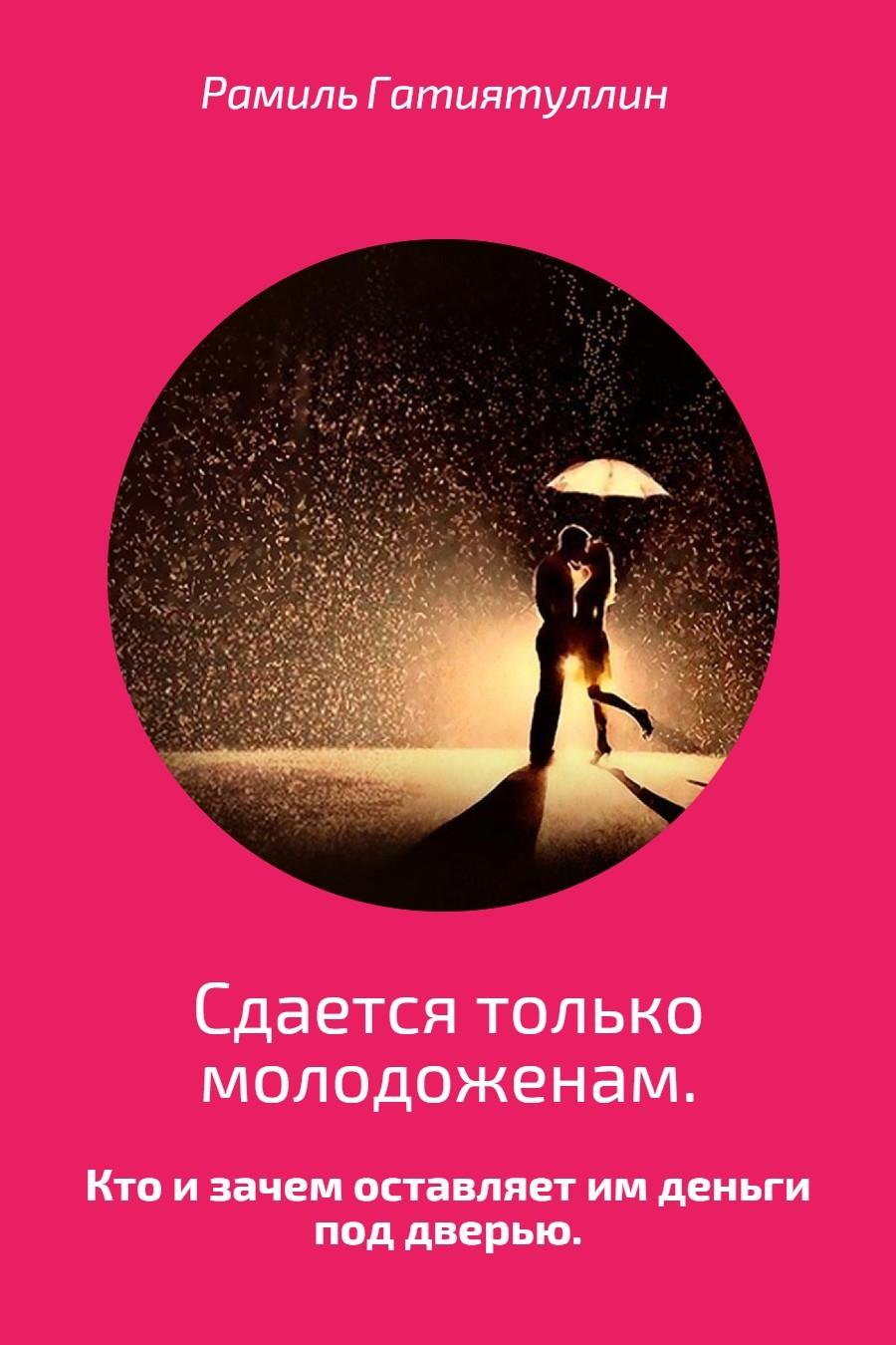 Рамиль Гатиятуллин - Сдается только молодоженам