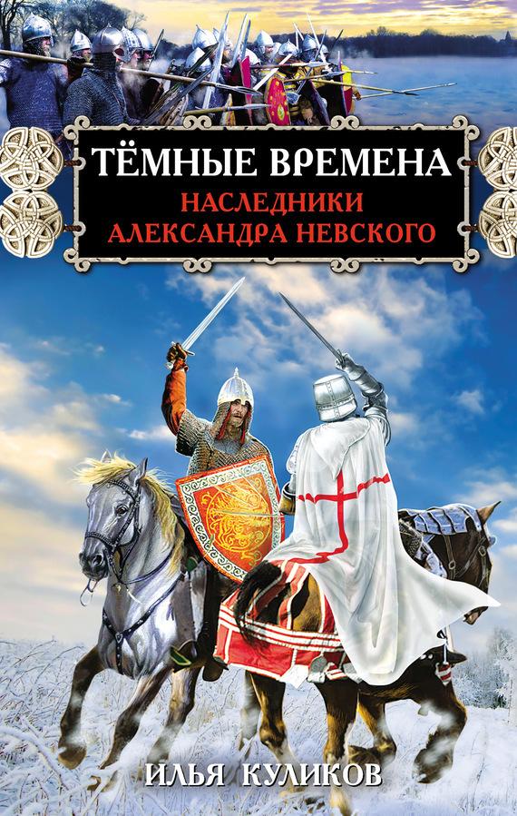 Илья Куликов - Тёмные времена. Наследники Александра Невского