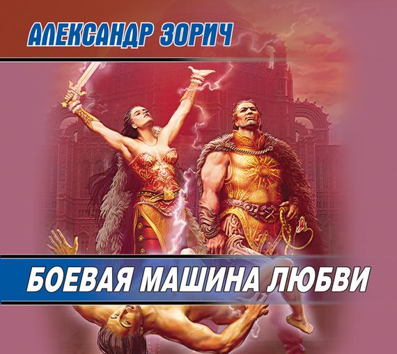 Обложка книги Боевая машина любви, автор Александр Зорич