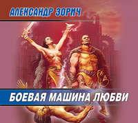 Александр Зорич - Боевая машина любви