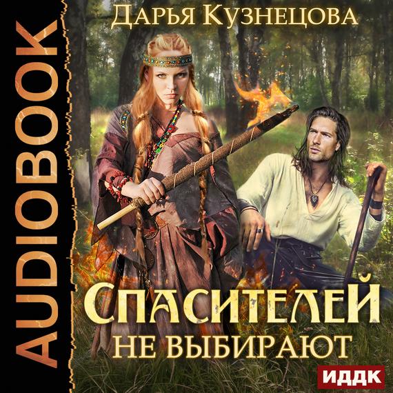 Дарья Кузнецова Спасителей не выбирают кузнецова дарья слово императора цифровая версия