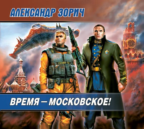 Обложка книги Время – московское!, автор Александр Зорич