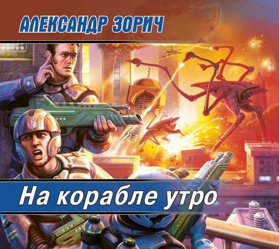 Обложка книги На корабле утро, автор Александр Зорич