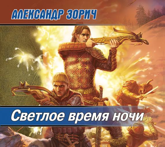Обложка книги Светлое время ночи, автор Александр Зорич