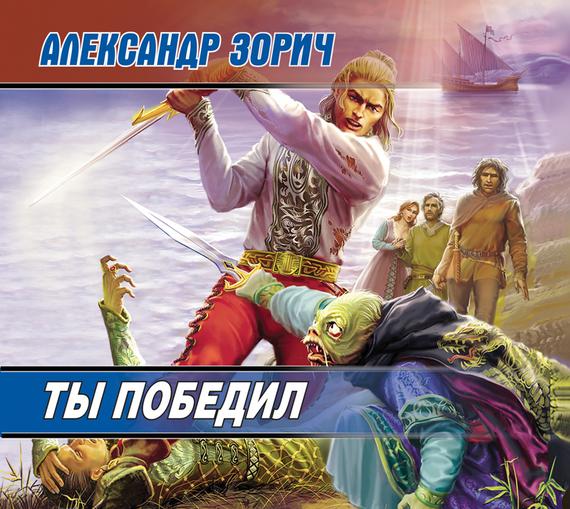 Обложка книги Ты победил, автор Александр Зорич