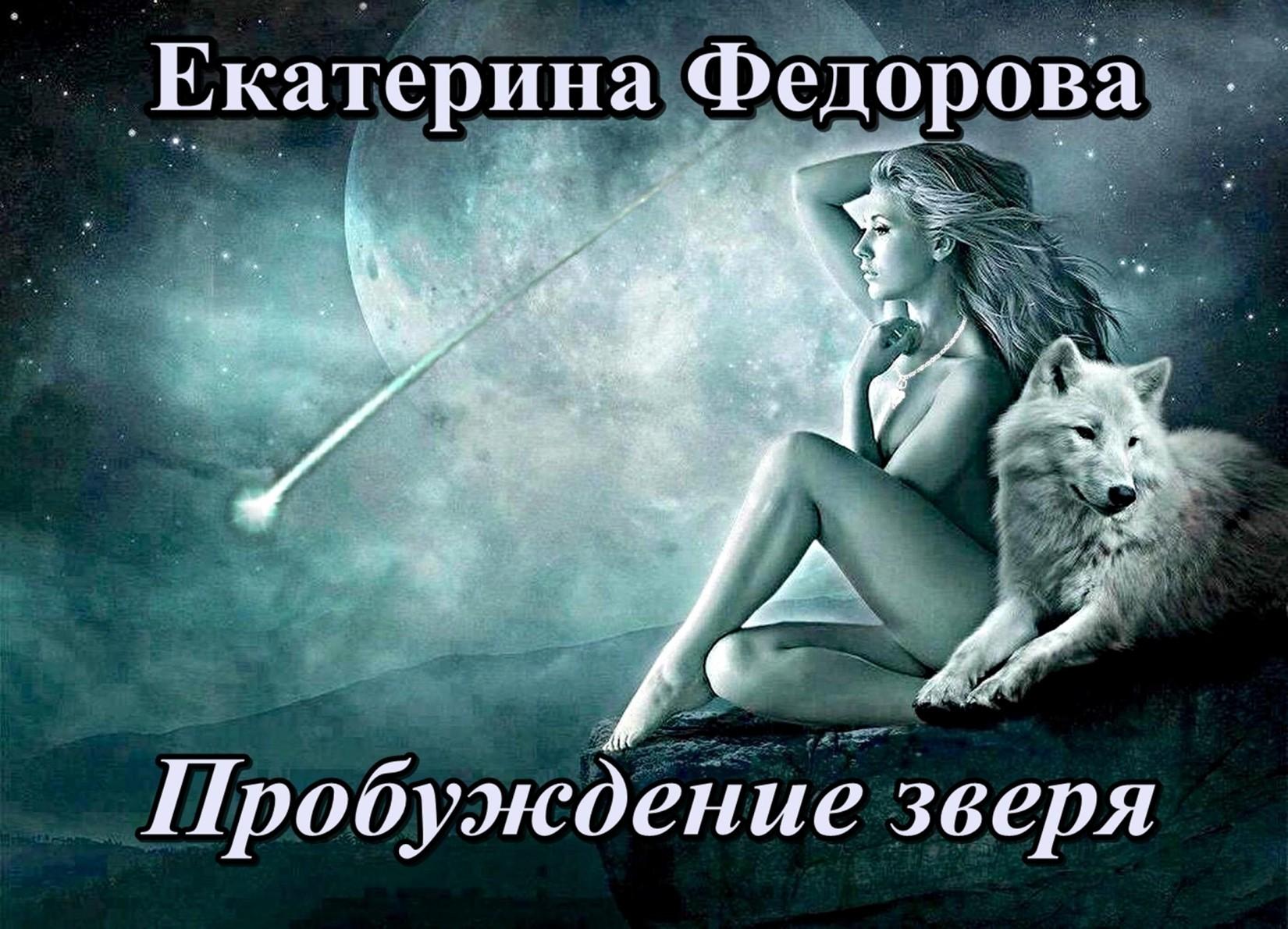 Пробуждение зверя ( Екатерина Владимировна Федорова  )