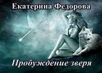 Федорова, Екатерина Владимировна  - Пробуждение зверя