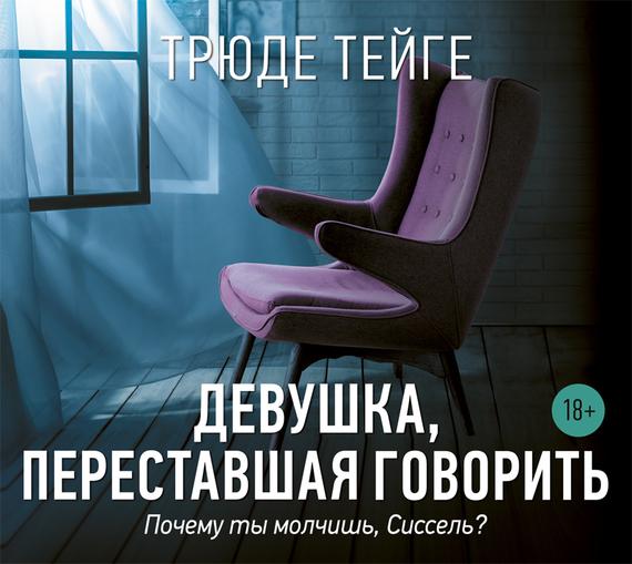 Обложка книги Девушка, переставшая говорить, автор Трюде Тейге