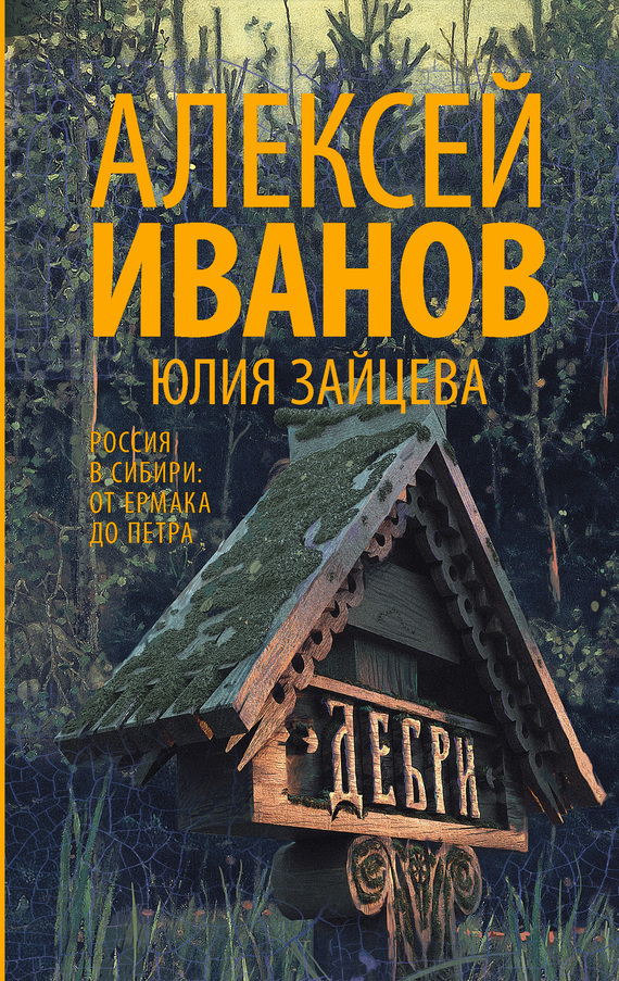 Алексей Иванов, Юлия Зайцева - Дебри