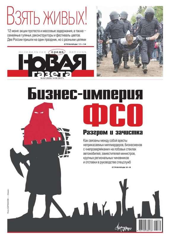 Редакция газеты Новая газета Новая Газета 62-2017
