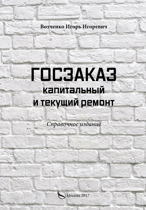 И. И. Вотченко Госзаказ. Капитальный и текущий ремонт цена 2017