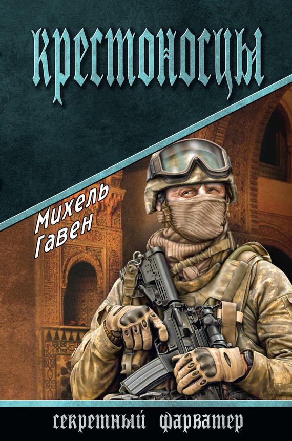 Михель Гавен - Крестоносцы