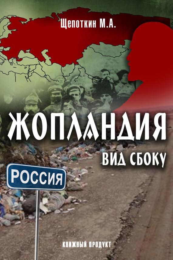 М. А. Щепоткин Жопландия. Вид Сбоку (сборник)