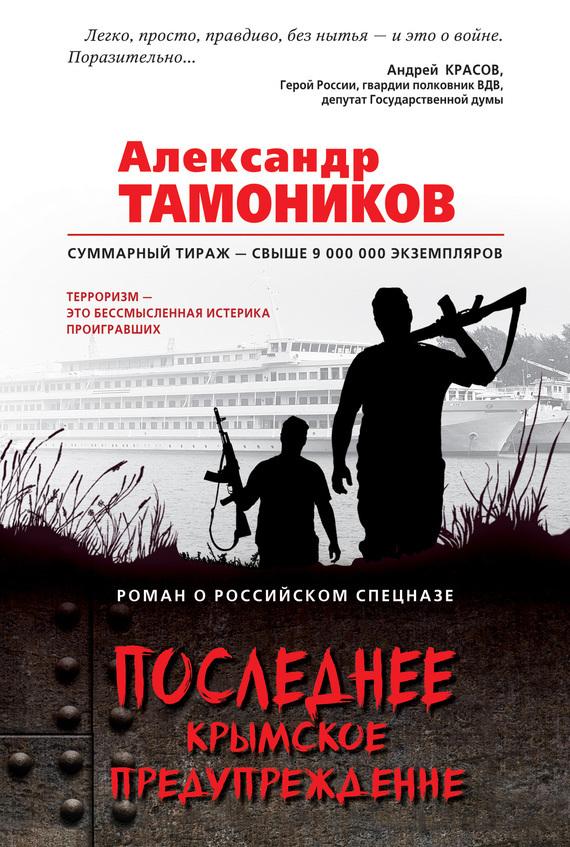 Скачать Последнее крымское предупреждение быстро