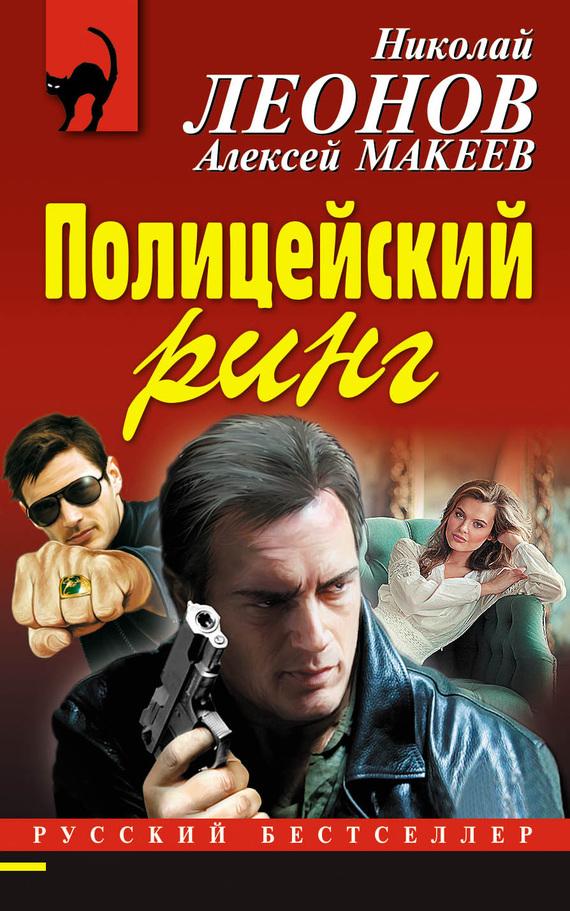 Николай Леонов Полицейский ринг  все цены