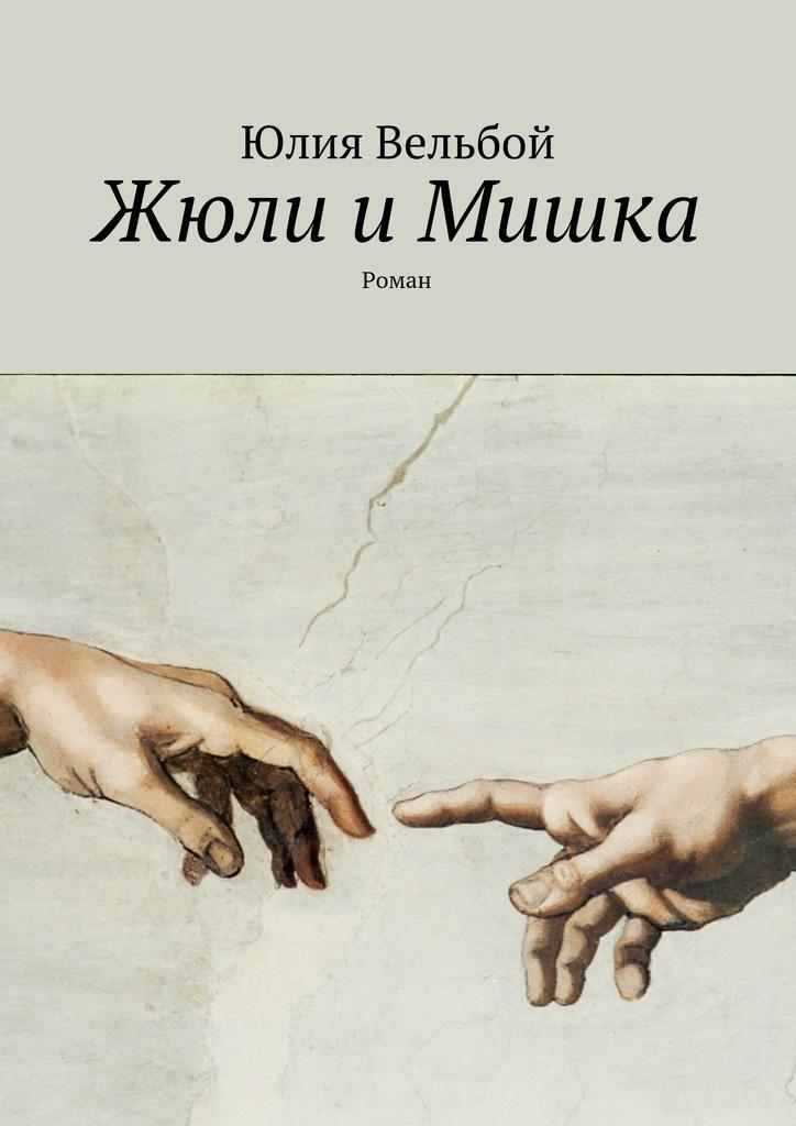 Юлия Вельбой Жюли и Мишка. Роман русская жизнь за две недели 20 37 октябрь 2008